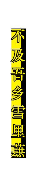 龙8娱乐电脑版咸齑文化--重视劳动和勤勉的价值