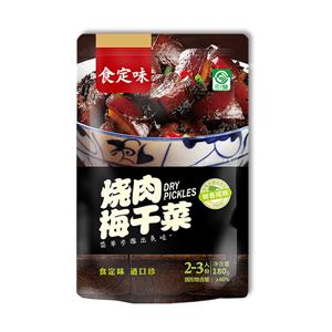 烧肉梅干菜(鲜香咸味)